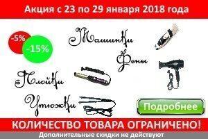 Акция с 23 по 29 января 2018